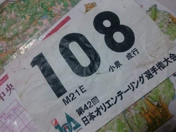 日本オリエンテーリング選手権大会と記載されたのは初めてでは?全日本オリエンテーリング大会を考えるプロジェクトの一環?
