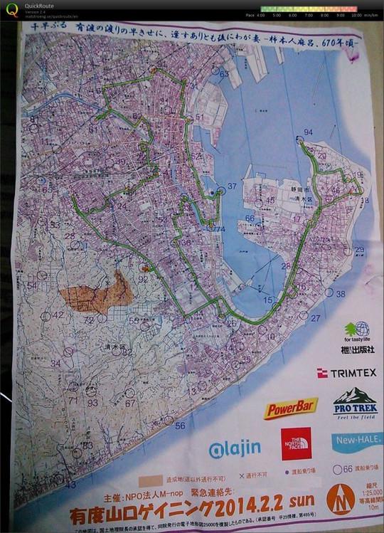 20140202udoyama_route
